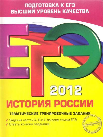 ЕГЭ 2012 История России Тематич. тренир. задания