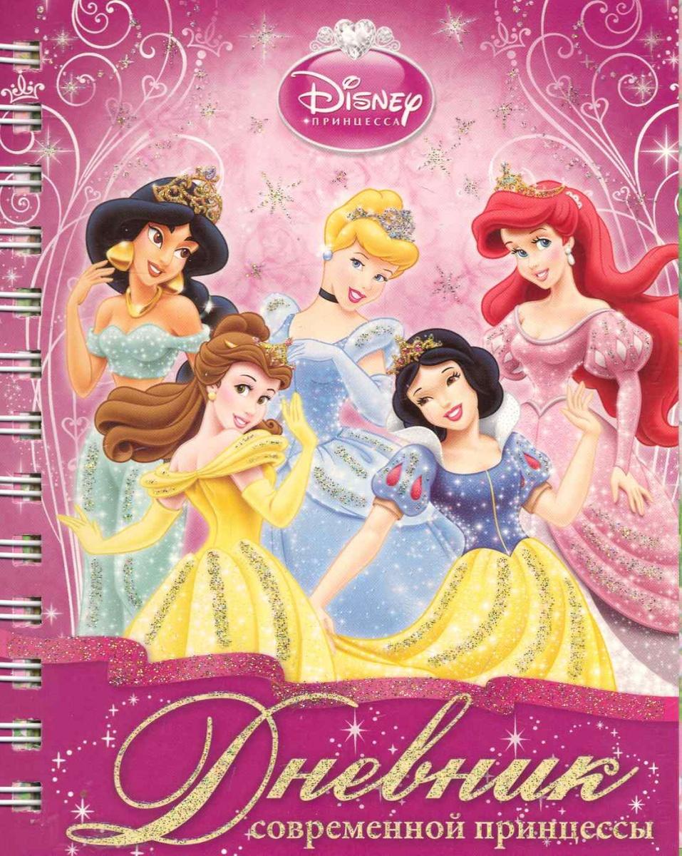 Дневник современной принцессы ISBN: 9785953947794 серебряный дневник принцессы