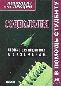 Мирошниченко И. Социология Конспект лекций