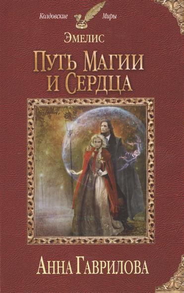 Гаврилова А. Эмелис. Путь магии и сердца источник магии