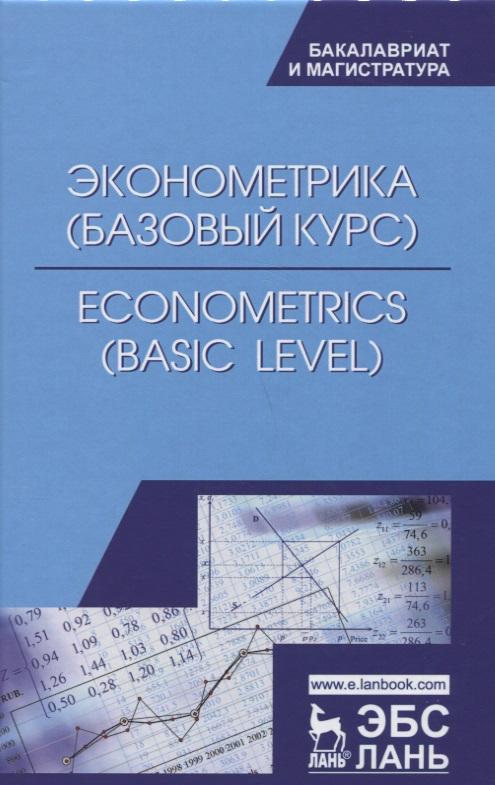 Эконометрика (базовый уровень). Econometrics (basic level). Учебное Пособие