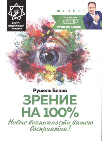 Блаво Р. Зрение на 100%. Новые возможности вашего восприятия! (+исцеляющий талисман) ISBN: 9785222235034 зрение на все 100%