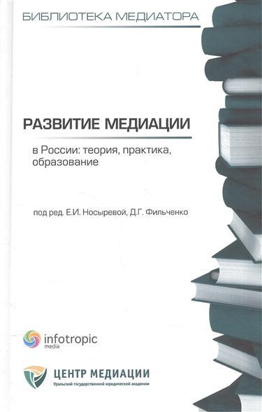 Развитие медиации в России. Теория, практика, образование. Сборник статей