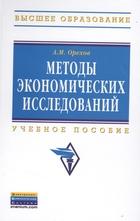 Методы экономических исследований: Учебное пособие. Второе издание