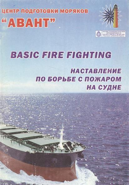 Наставления по борьбе с пожаром на судне. Basic fire fighting