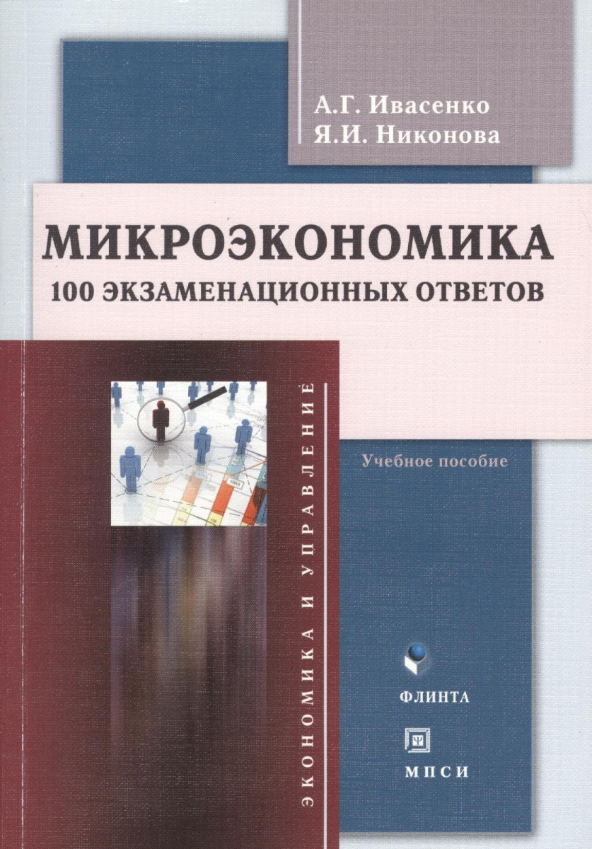 Микроэкономика. 100 экзаменационных ответов. Учебное пособие