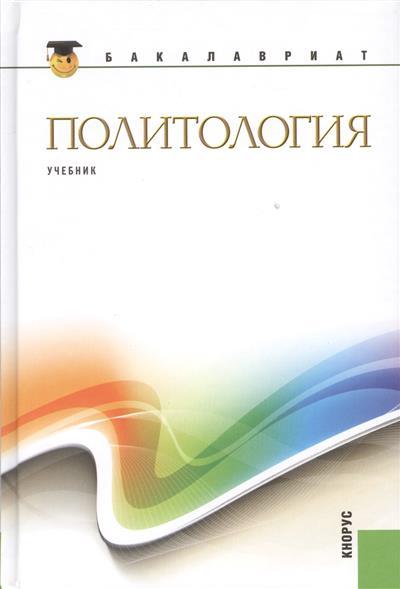 Политология. Учебник. Второе издание, стереотипное