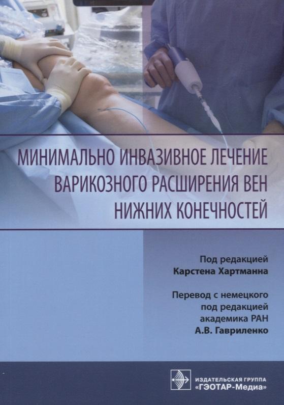 Хартманн К. (ред.) Минимально инвазивное лечение варикозного расширения вен нижних конечностей ISBN: 9785970445228 шина транспортная для нижних конечностей регистрационное удостоверение
