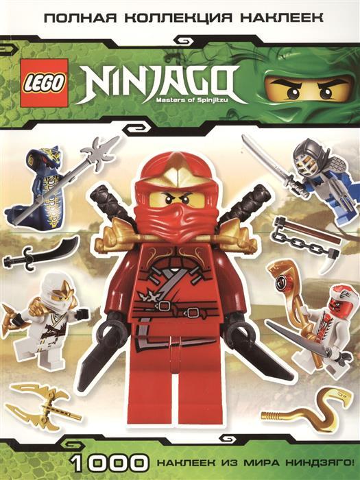 Цветкова Н. (ред.) Полная коллекция наклеек. Ninjago: Masters of Spinjitzu. 1000 наклеек из мира Ниндзяго!