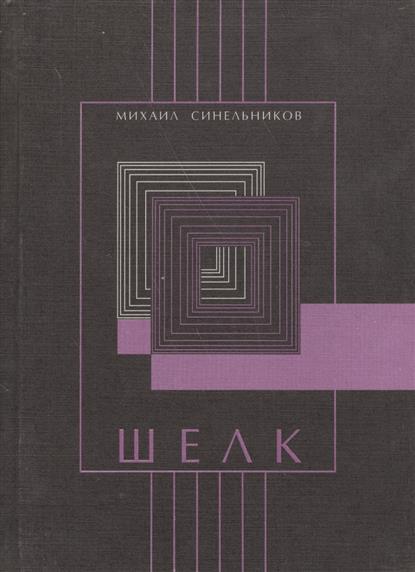 Шелк. Стихотворения 1999-2001