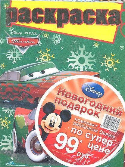 Комплект раскрасок Disney Тачки Новый год + Р История игрушек тачки история молнии disney