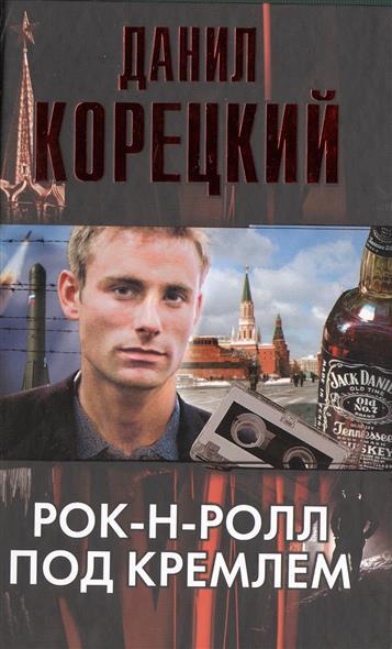 Все шпионские романы: Рок-н-ролл под Кремлем (комплект из 6 книг)