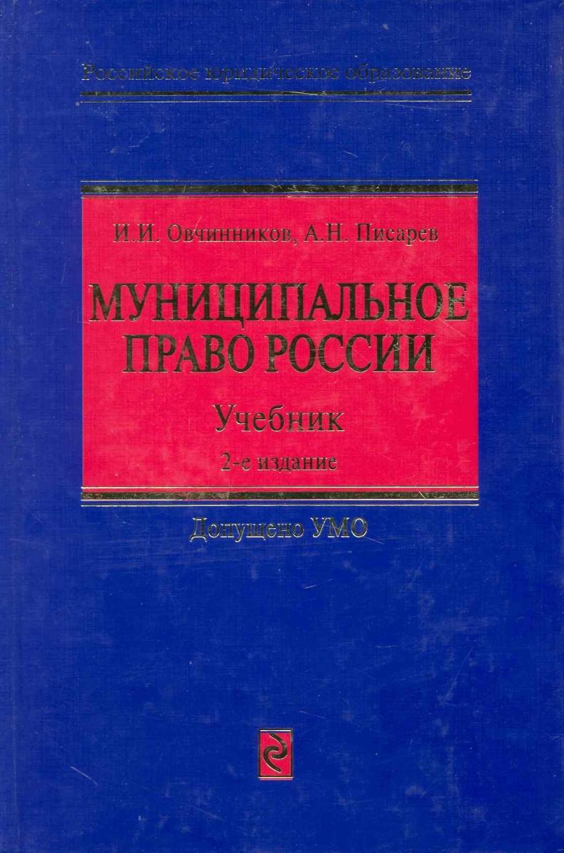 Муниципальное право России Учеб.