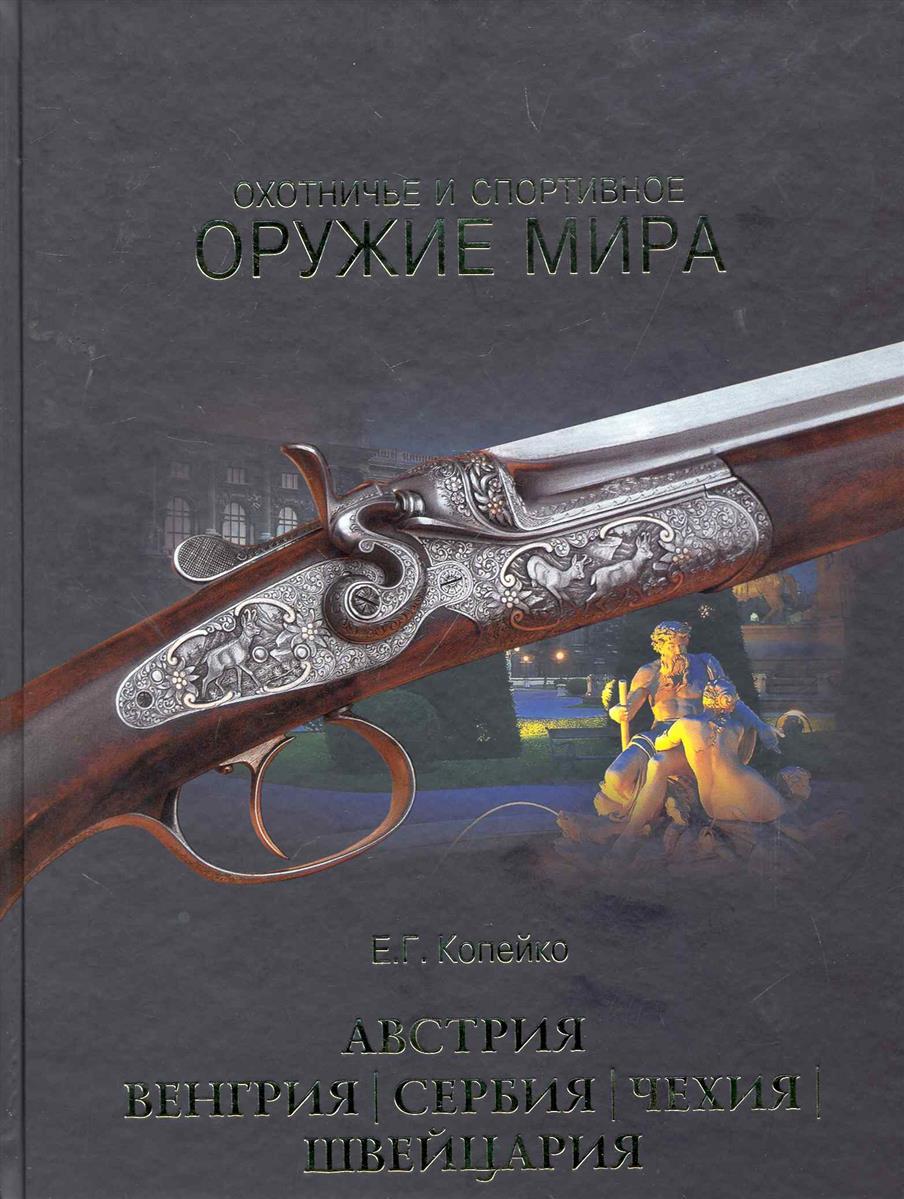 Копейко Е. Охотничье и спортивное оружие мира