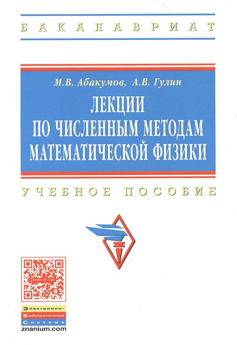 Абакумов М., Гулин А. Лекции по численным методам математической физики. Учебное пособие