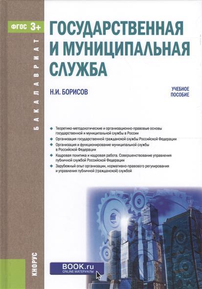 Государственная и муниципальная служба. Учебное пособие (ФГОС) (3+)