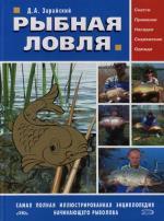 Зарайский Д. Рыбная ловля