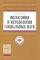 Философия и методология социальных наук: Учебное пособие