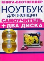Владина И. (ред.) Самоучитель Ноутбук для женщин кутовая и салаты самоучитель для настоящих женщин