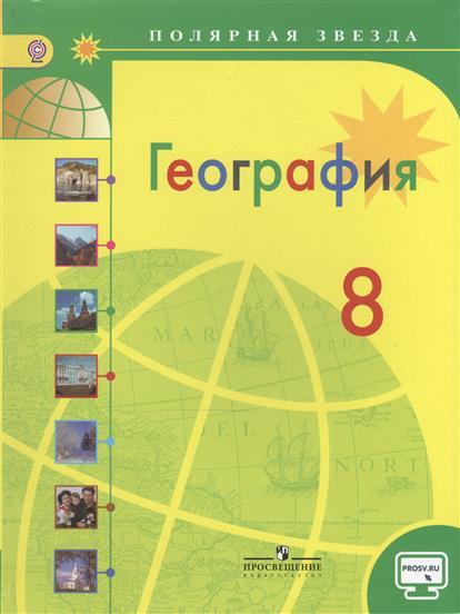 География 5 6 Класс Николина Учебник