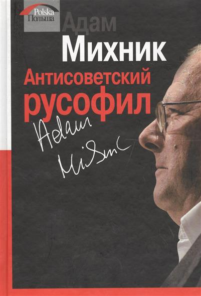 Антисоветский русофил