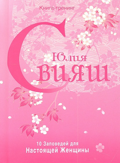 Свияш Ю. 10 Заповедей для Настоящей Женщины. Розовая нежность свияш ю с чего начинается женственность