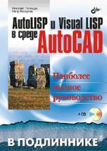 Полещук Н. AutoLISP и Visual LISP в среде AutoCAD В подлиннике high soft lisp
