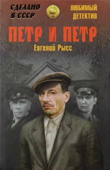 Рысс Е. Петр и Петр петр кимович петров интеллектуальные пилюли