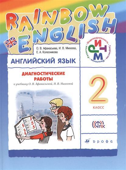 Английский язык Rainbow English. 2 класс. Диагностические работы к учебнику О.В. Афанасьевой, И.В. Михеевой