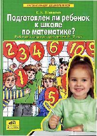 Шевелев К. Подготовлен ли ребенок к школе по математике Р/т для детей 6-7 лет k