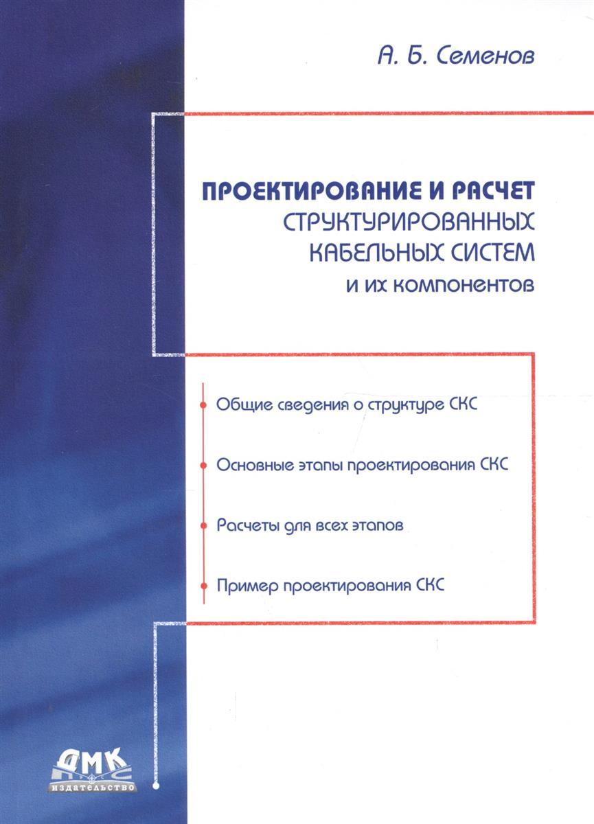 Семенов А. Проектирование и расчет структурированных кабельных систем и их компонентов