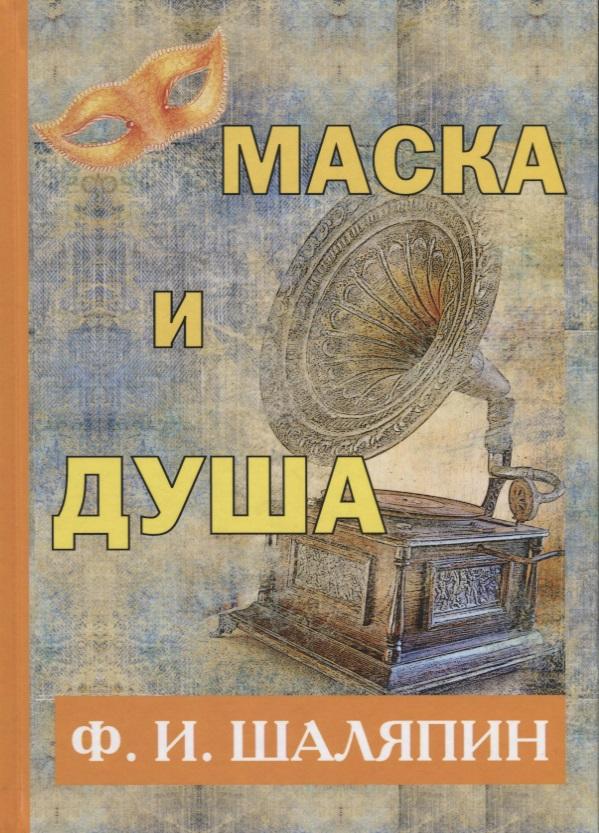 Ф. Маска и душа