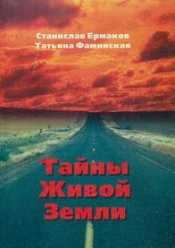 Ермаков С., Фаминская Т. Тайны Живой Земли макдэнжерьюз т т живой огонь
