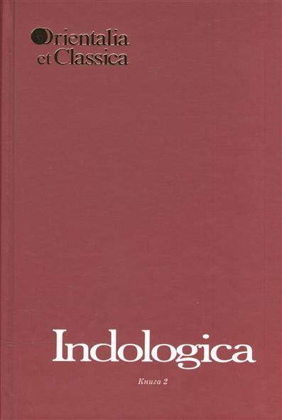 Indologica. Сборник статей Т.Я. Елизаренковой. Книга 2. Выпуск XL