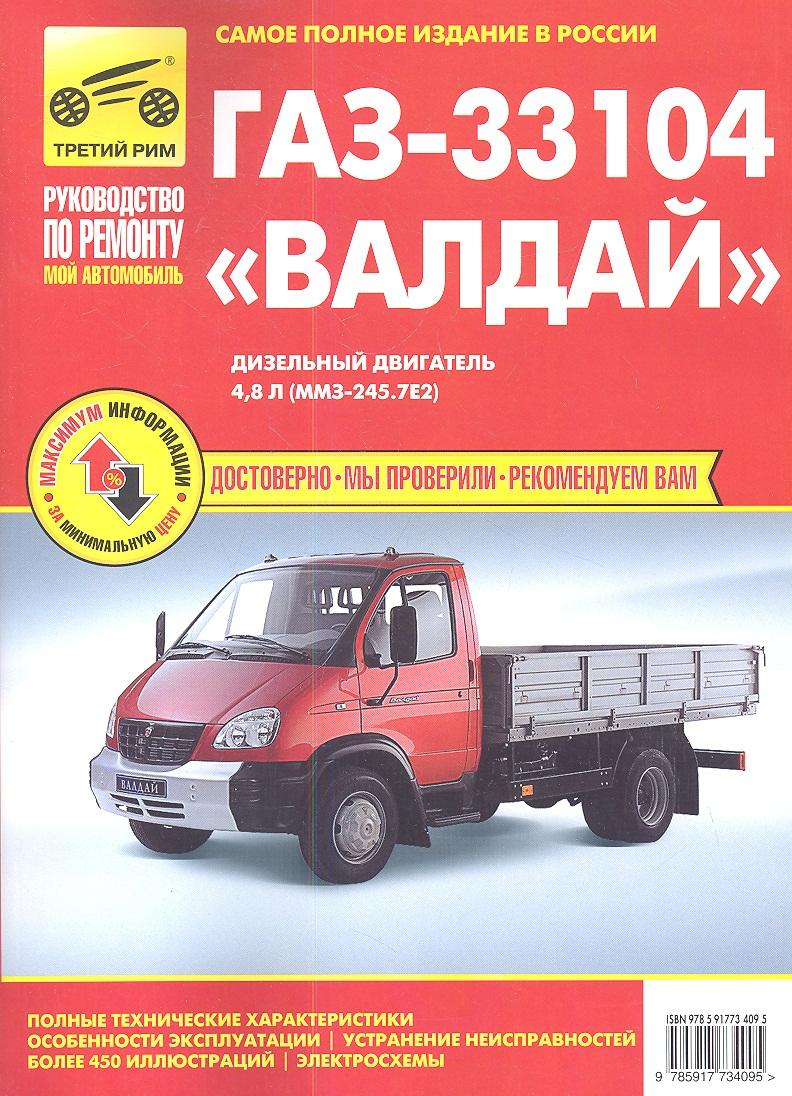 Ткачева Л. (ред.) ГАЗ-33104 Валдай. Дизельный двигатель 4,8 л (ММЗ-245.7Е2). Руководство по эксплуатации, техническому обслуживанию и ремонту