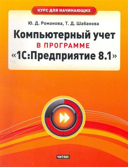 Компьютерный учет в программе 1C:Предприятие 8.1