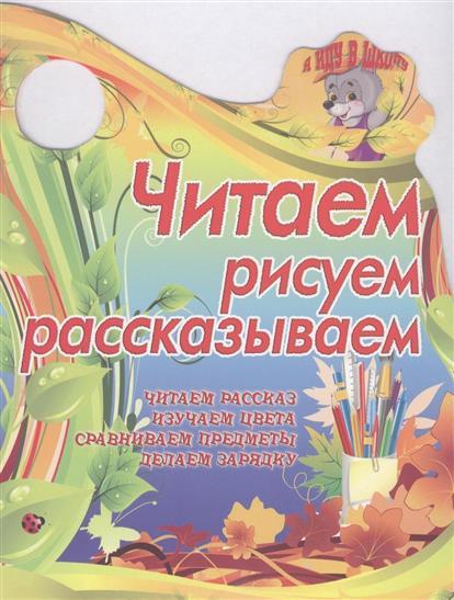 Читаем, рисуем, рассказываем. Читаем рассказ. Изучаем цвета. Сравниваем предметы. Делаем зарядку