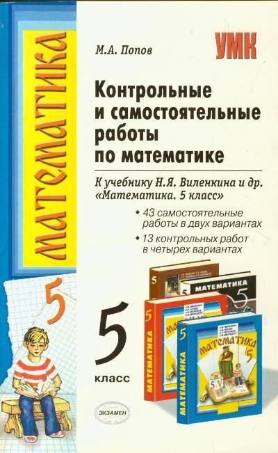 Контр. и самост. работы по математике 5 кл