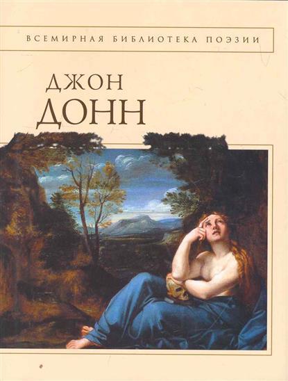Донн Стихотворения и поэмы