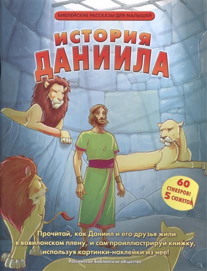 История Даниила. Прочитай, как Даниил и его друзья жили в вавилонском плену, и сам проиллюстрируй книжку, используя картинки-наклейки из нее! (60 стикеров! 5 сюжетов)