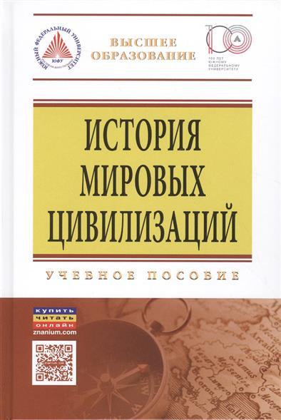 История мировых цивилизаций. Учебное пособие