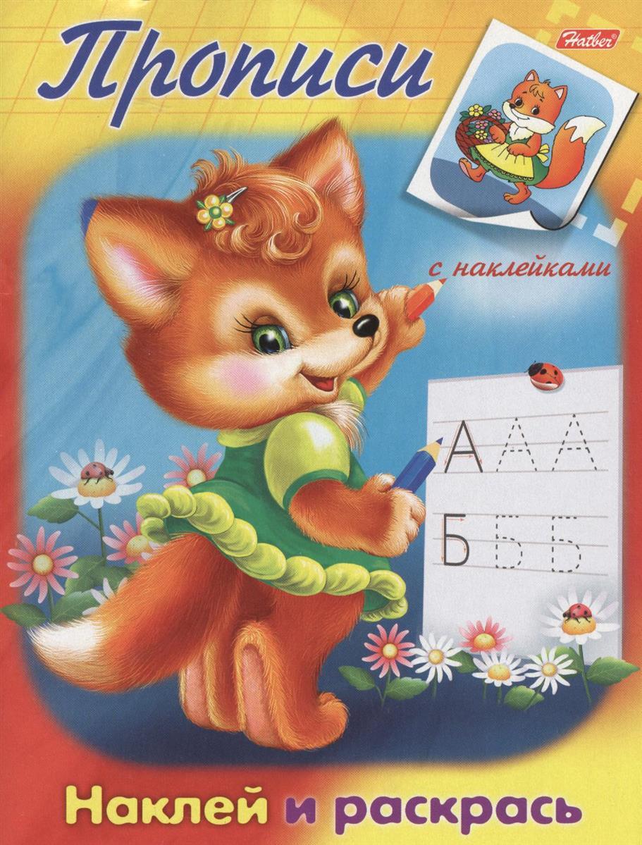 Баранова И. (худ.) Лисичка. Наклей и раскрась барбоскины наклей и раскрась