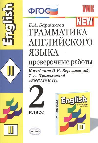 Грамматика английского языка. English II. 2 класс. Проверочные работы. К учебнику И.Н. Верещагиной, Т.А. Притыкиной