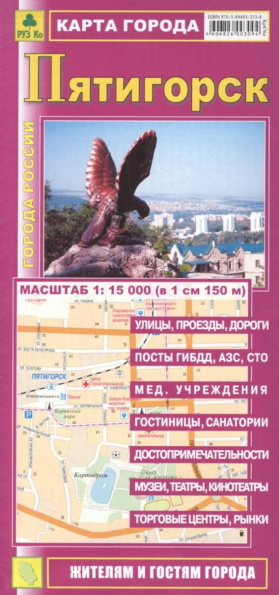 Карта города Пятигорск. Масштаб 1:15 000 (в 1 см 150 м)