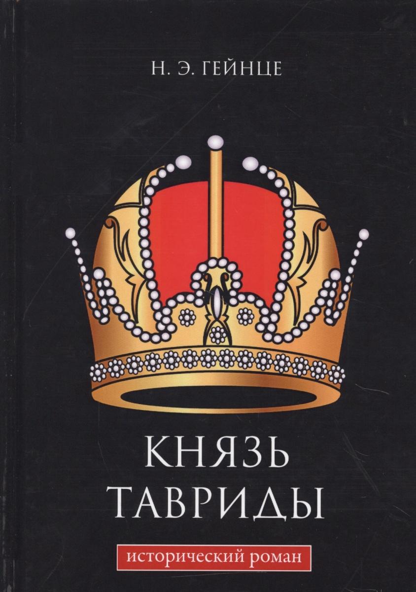 Гейнце Н. Князь Тавриды