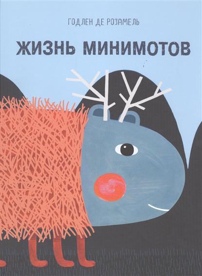 Розамель Г. Жизнь минимотов 6es5 482 8ma13