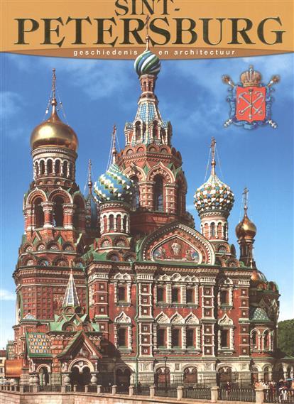 Sint-Petersburg. Geschiedenis en architectuur