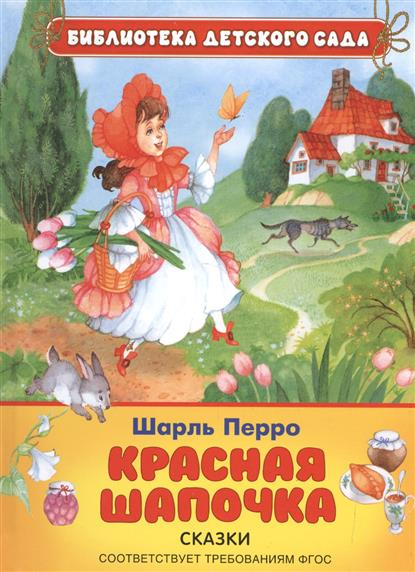 Перро Ш. Красная Шапочка мобили bairun музыкальная карусель красная шапочка