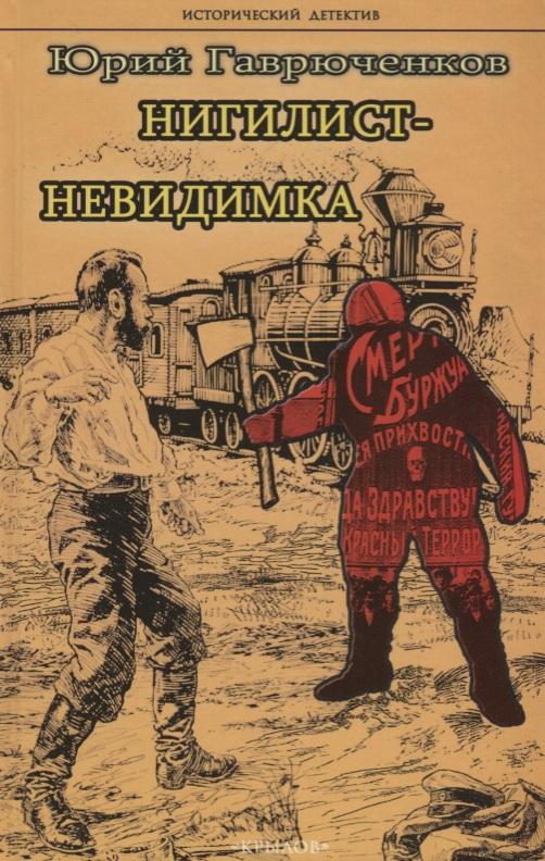 Гаврюченков Ю. Нигилист-невидимка
