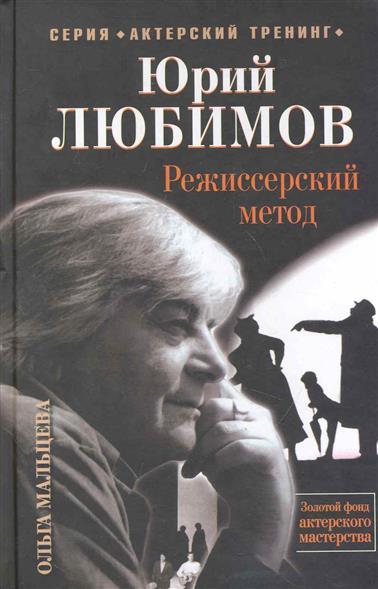 Мальцева О. Юрий Любимов Режиссерский метод